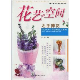 花艺名花之插花设计