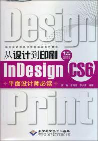 职业设计师岗位技能培训系列教程:从设计到印刷InDesign CS6平面设计师必读