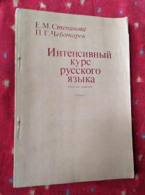 俄语强化教程-学生用书【俄文版大16开】