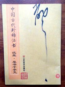 中国古代珍稀法书:沈粲.草书千字文