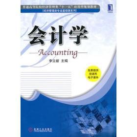 会计学(免费提供授课用电子课件)