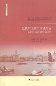 近代中国的条约港经济:制度变迁与经济表现的实证研究