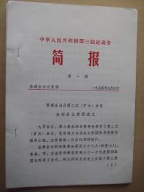中华人民共和国第三届运动会简报1-15期(缺4、6期)