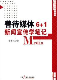 善待媒体6+1新闻宣传学笔记