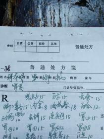 湖北省鄂州市名老中医开的[胃炎]中药处方单