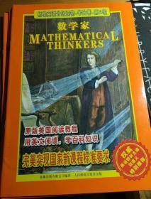 标准英语分级读物.学生卷.第2级------数学家