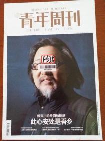 北京青年周刊2016.02.25第08期(赖声川)