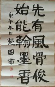 楚图南书法曾任暨南大学、云南大学、上海法学院教授。新中国成立后历任北京师大教授、西南文教委员会主任、对外文化协会会长、民盟中央主席等职尺寸92x57