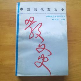 中国现代散文史 作者签赠友人