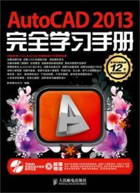 正版微残-AutoCAD 2013完全学习手册-(附1DVD)CS9787115303134-满168元包邮,可提供发票及清单,无理由退换货服务