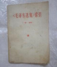 毛泽东选集索引(一卷—四卷)毛像林词