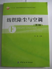 纺织除尘与空调(第2版)