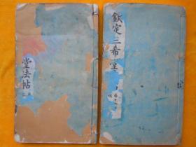 钦定三希堂法帖(2册)