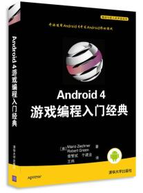 Android 4游戏编程入门经典