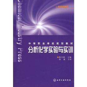 分析化学实验与实训(陈艾霞)
