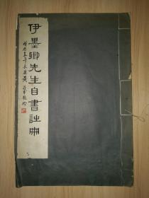 民国珂罗版:伊秉绶·伊墨卿先生自书诗册(精品)