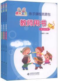 """""""优乐宝贝""""亲子课程资源包:教师用书"""
