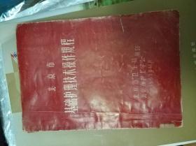 北京市基础护理技术操作规程