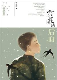 书香童年:雪幕的后面