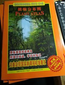 标准英语分级读物.学生卷.第2级------植物分布图