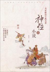 名家解读古典名著:神怪小说(上)