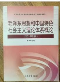 毛泽东思想和中国特色社会主义理论体系概论2018版9787040494815