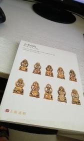 上海道明 2013年春季拍卖会 古董珍玩