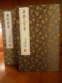 崇贤线装善本《唐诗三百首》《乐府诗集》共2函共8册。原价1660元,正版高档线装书双色印 带注释带白话翻译