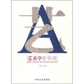 艺术学新视域 刘伟冬 东南大学出版社 9787564114008