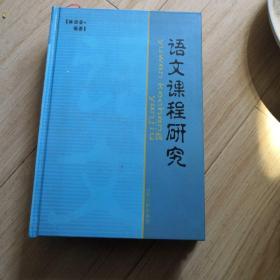 语文课程研究