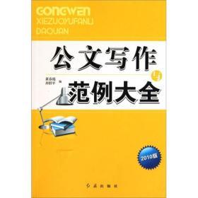 公文寫作與范例大全(2010版)