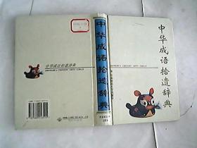 中华成语拾遗辞典