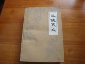 三侠五义(初版本 厚807页)