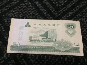 1997年练功专用钞