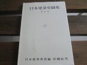 日文原版 日本建筑史図集 単行本 – 日本建筑学会 (编さん)