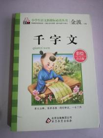 千字文(彩绘注音版)/小学生语文新课标必读丛书