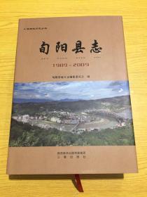 旬阳县志(1989—2009)【详情看图——实物拍摄】