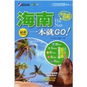 走遍中国·完全自游:海南一本就GO!(最新完备攻略版)