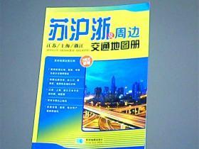 苏沪浙及周边交通地图册(新版)