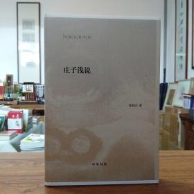 庄子浅说(陈鼓应著作集)毛边本带作者钤印