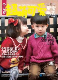 最想编织系列:0-3岁超萌可爱宝宝毛衣