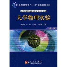 """大学物理实验(第2册)/普通高等教育""""十一五""""国家级规划教材"""