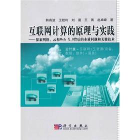 互联网计算的原理与实践:探索网格、云和Web X.0背后的本质问题和关键技术