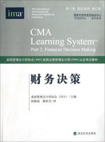 财务决策(第3版)(英汉双语)(增订本)(CMA认证考试教材)