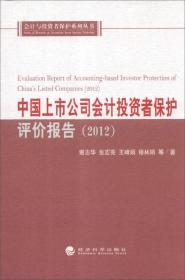 会计与投资者保护系列丛书:中国上市公司会计投资者保护评价报告(2012)