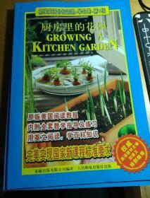 标准英语分级读物.学生卷.第1级------厨房里的花园