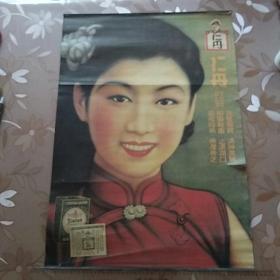 民国广告画宣传画:仁丹广告画·美女宣传画