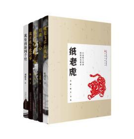 """""""纸老虎""""名家散文书系  当代中国写作名家手笔 深度领会当下生存况味(套装共5册)"""