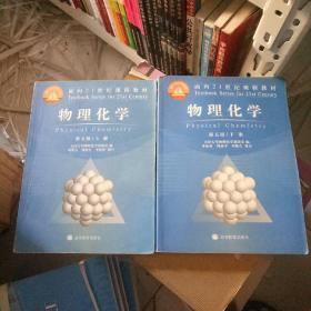 物理化学   第五版    上下册