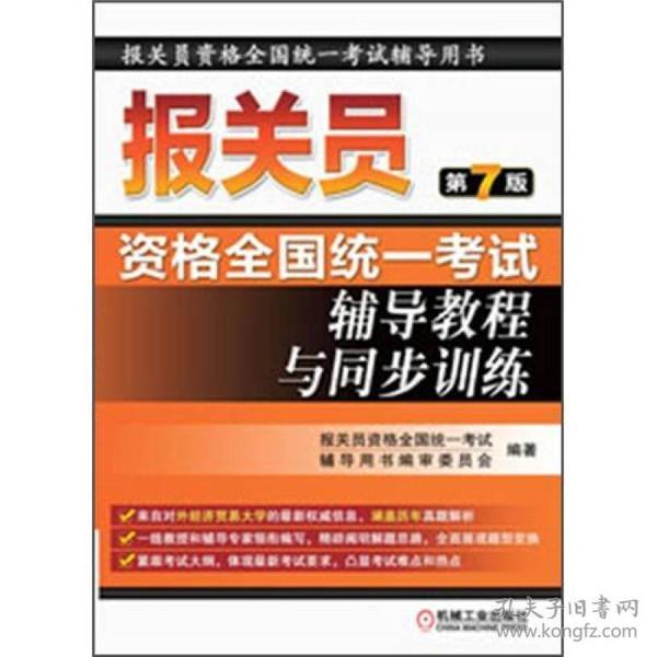 2012年报关员资格全国统一考试:辅导教程与同步训练(第7版)